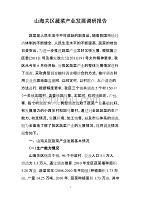 山海关区蔬菜产业发展调研报告1