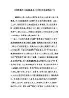 肃清李嘉万庆良流毒影响专题民主生活会情况汇报