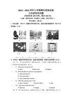 福建省仙游县初中第二教研片2012届九年级上学期期末联考英语试题
