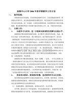 尧塘中心小学2006年秋学期教学工作计划