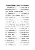 肃清李嘉万庆良流毒影响专题民主生活会个人对照检查材料四