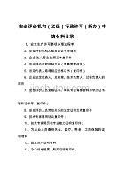 安全评价机构(乙级)行政许可(新办)申请材料