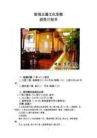 """影视主题文化茶楼--""""影""""投资计划书(xx别墅区)"""