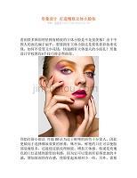 形象设计打造精致立体小脸妆