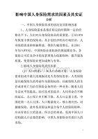 影响中国人身保险需求的因素及其实证分析
