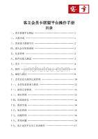 客主平台操作手册2011.5版