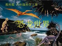 (教科版)六年级科学上册课件恐龙世界