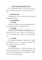 大刘庄中学学生综合素质评价工作计划