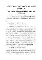 """《弘扬""""上海精神""""构建命运共同体》重要讲话心得体会简稿三篇"""
