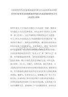 市委领导的坚决全面彻底肃清李嘉万庆良流毒影响对照检查材料