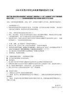 2008年东莞中学学生体育课考勤制度试行方案