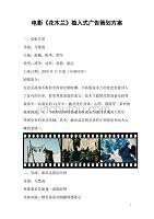2009年电影《花木兰》植入式广告策划方案