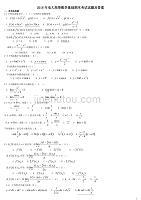 2018年电大高等数学基础期末考试试题及答案