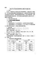 2006年江苏省疟疾春季休止期治疗实施方案