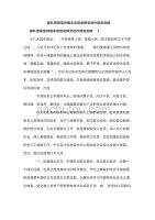 部队警察坚持根本宗旨发挥党员作用发言稿