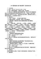 07国际旅游小姐实施方案(新郑市政府)