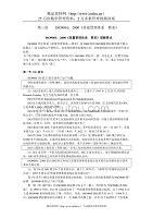 内审培训教材-ISO9001:2000《质量管理体系要求》