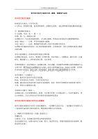 初中语文现代文阅读分类、题型、答题技巧总结
