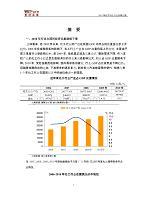 2011年化工行业分析报告