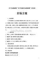 2008年中国联通如意手机邮箱推广方案