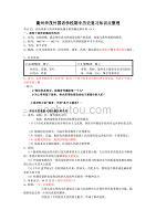 衢州华茂外国语学校八下期中历史复习知识点整高中上海高考各图片