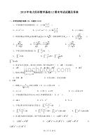 2018年电大经济数学基础12期末考试试题及答案