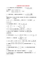 2017年电大《工程数学》期末考试复习资料及答案