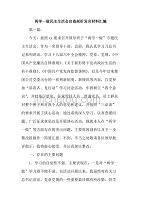 【精品文档】2018年党员干部民主生活会自查剖析发言材料汇编