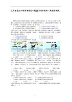 2011年江苏省重点中学高三政治一轮复习重点题测(客观题选)