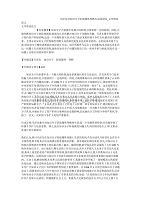 毛泽东对知识分子阶级属性判断失误的原因_文学理论论文
