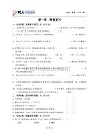 2011年春季教材-四年级终审稿20101213