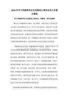 2018年学习郑德荣同志先进事迹心得体会范文多篇合集版