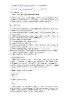2011年最新最全的最容易学的seo教程_25