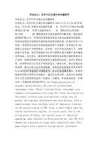 毕业论文:在华fdi区域分布问题研究