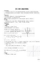 2011年江苏省高中数学学案:16《函数的奇偶性》(苏教版必修1)