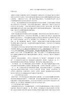 民国三大丛书编印过程再思考_中国史论文