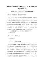 """2018年大学生+研究生暑期""""三下乡""""社会实践活动方案两套汇编"""