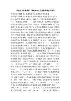 毕业论文开题报告:福建省中小企业融资现状及思考