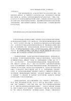 毛泽东与村落家族文化变革_文学理论论文