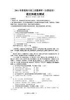 2011年普通高中高三语文试题调研(全国适用)