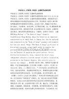 毕业论文:汪梧凤《诗经》主题研究成果初探