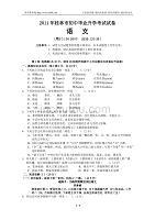 2011年桂林市初中毕业升学考试试卷