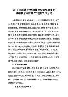 2011年永靖县全膜穴播小麦工作总结