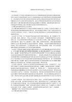 民族体育历史背景及意义_中国史论文