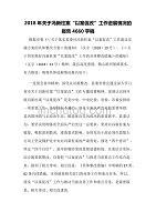 """2018年关于冯新柱案""""以案促改""""工作进展情况的报告4660字稿"""