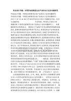 毕业设计开题:中国劳动密集型企业产品的出口定价问题研究