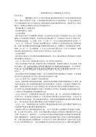 民国时期山西人口问题初探_社会学论文