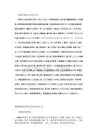 2012年预备党员转正申请书范文及写法
