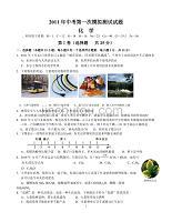 2011年江苏省南京市六合区中考第一次模拟测试试题化学