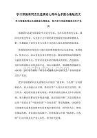 学习郑德荣同志先进事迹心得体会多篇合集版范文